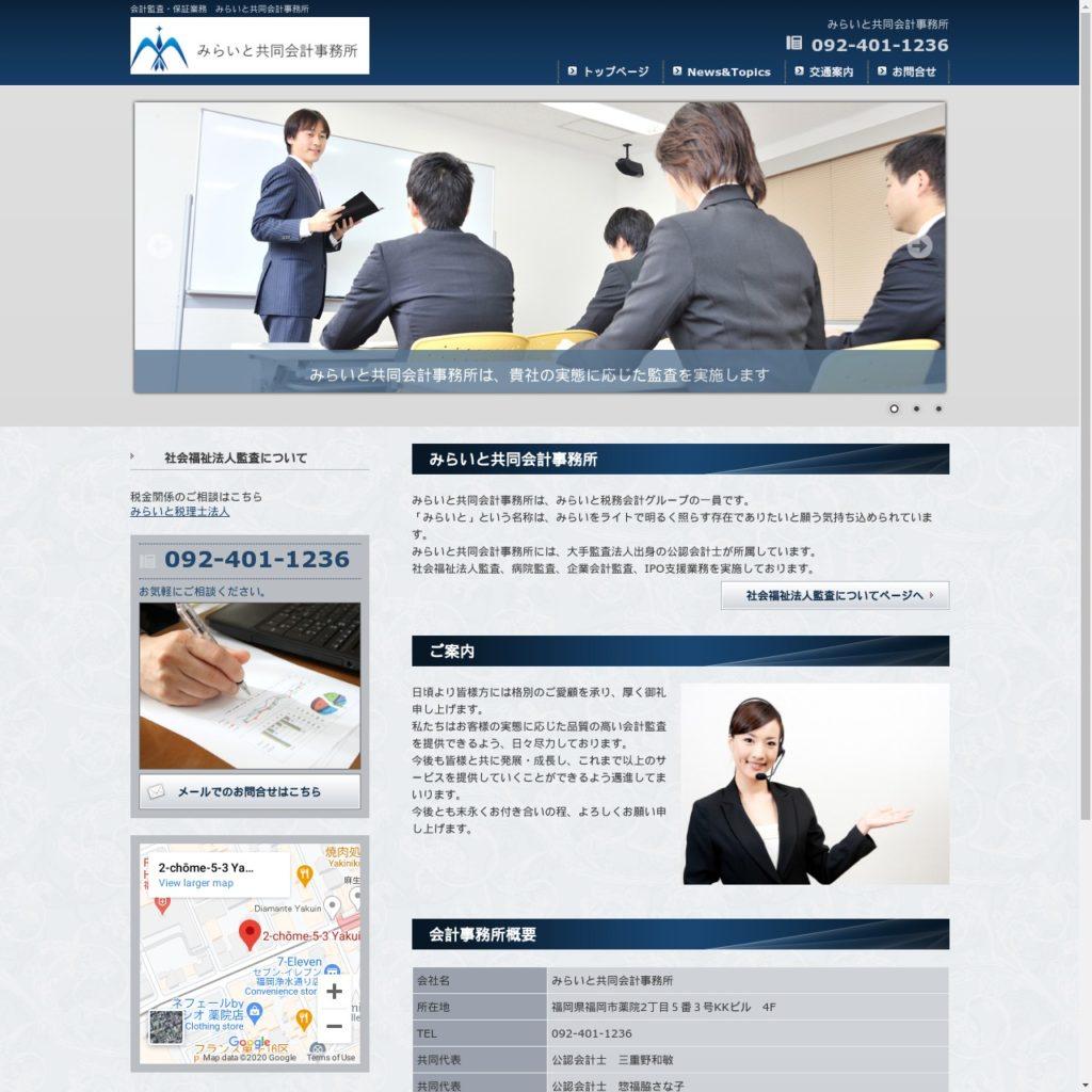 みらいと共同会計事務所ホームページ