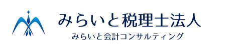 福岡市中央区の節税、経営・資産形成助言に強い|みらいと税理士法人