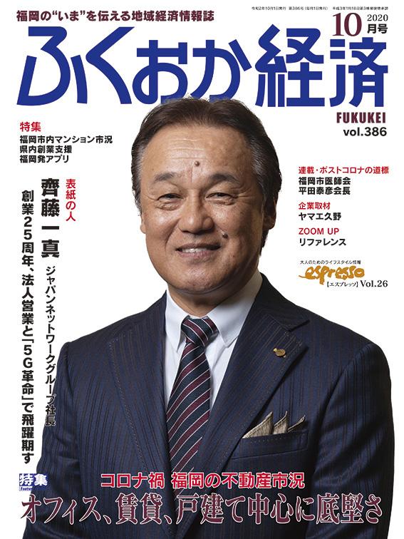 ふくおか経済 10月号