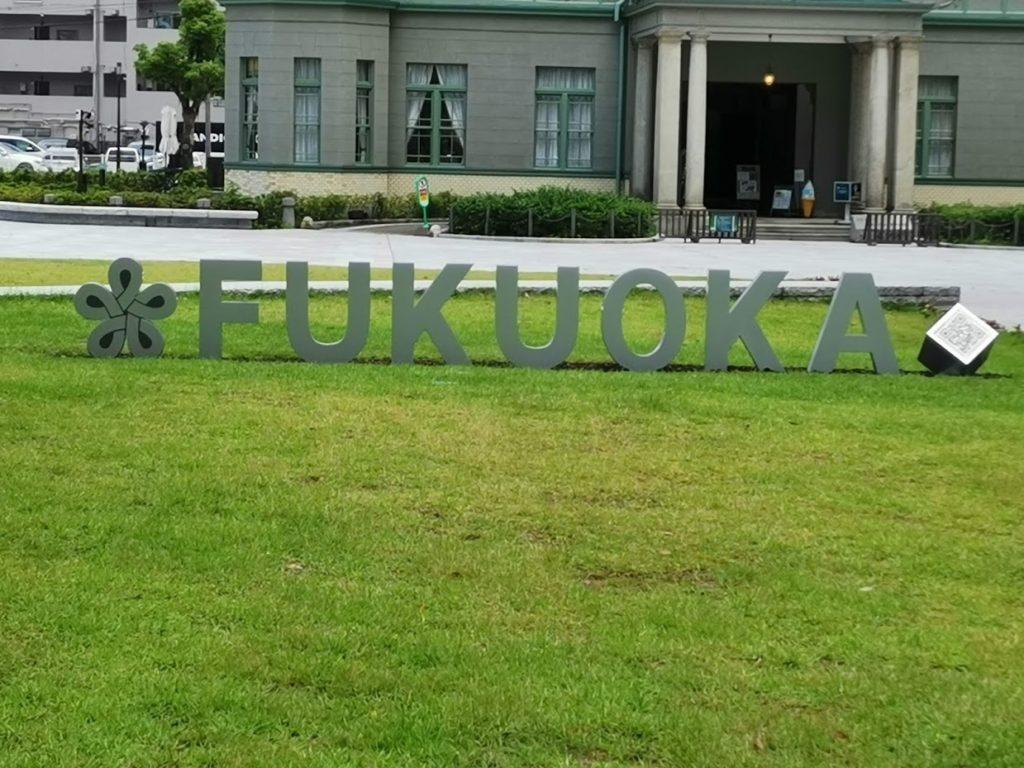 福岡市_税理士事務所