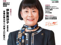 ふくおか経済_2020年12月号